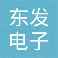 东发电子科技(上海)有限公司