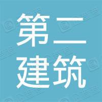 饶平县第二建筑安装工程公司