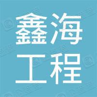 集安市鑫海工程部