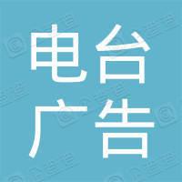 江门电台广告公司