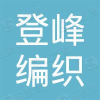 西咸新区沣西新城登峰编织袋厂