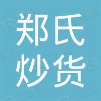 海安郑氏炒货坊
