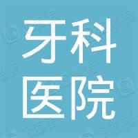 南京牙科医院有限公司