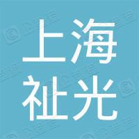 上海祉光投资管理公司