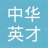湖南中华英才贸易有限公司