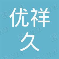 西安优祥久公寓管理有限公司