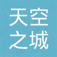 上海天空之城电影有限公司