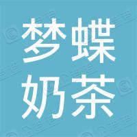 汉川市梦蝶奶茶店