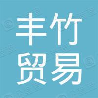 赣州丰竹贸易有限公司