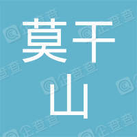 德清县莫干山大酒店有限公司