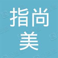 海盐县武原街道指尚美美甲店