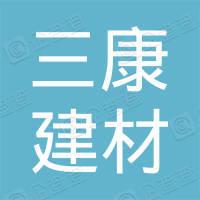 西咸新区沣东新城三康建材物资租赁站