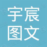 杭州萧山宇宸图文设计工作室