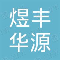 北京煜丰华源仪器仪表设备有限公司