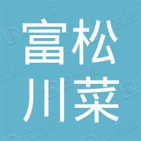 桐乡市濮院富松川菜馆