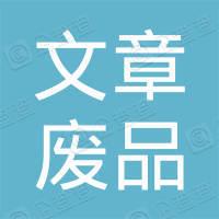 明水县文章废品收购部