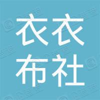 杭州富阳衣衣布社服装设计工作室
