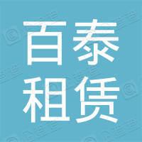 赣州经济技术开发区百泰建筑器材租赁中心