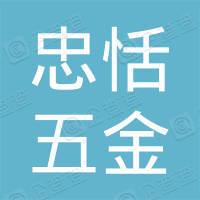 张家港市凤凰镇忠恬五金厂