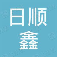 大连日顺鑫建筑装饰工程有限公司