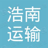 浦口区浩南运输服务部
