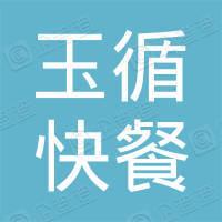 平湖市玉循快餐店