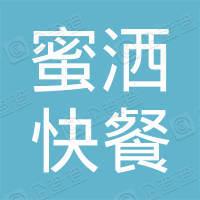 青州市蜜洒快餐店
