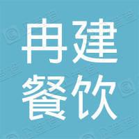 渝北区冉建餐饮店