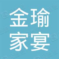 杭州富阳区鹿山街道金瑜家宴服务部