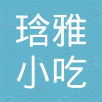 嘉善县西塘镇琀雅小吃店