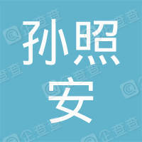 南京市雨花台区孙照安电子商务服务中心