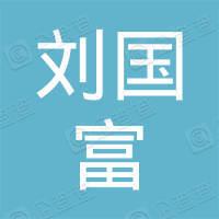 阜南县黄岗镇刘国富便民店