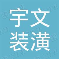 江阴市南闸宇文装潢设计工作室