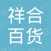 南康区祥合信息咨询服务中心