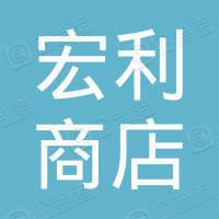 宽甸满族自治县红石镇宏利商店