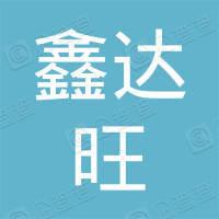 永川区鑫达旺餐馆