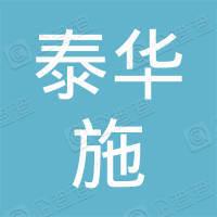 泰华施贸易(上海)有限公司