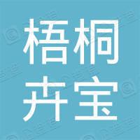 桐乡市梧桐卉宝服饰网店