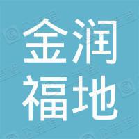 青州市金润福地大酒店