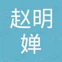 长丰县左店乡赵明婵食品店