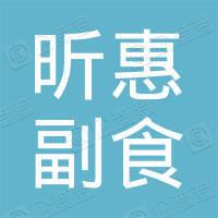 温州市瓯海瞿溪昕惠副食品店