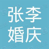 茌平县温陈街道办事处张李婚庆用品店