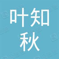 亳州市谯城区叶知秋花茶店