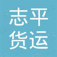 张家港市杨舍镇塘市志平货运服务部