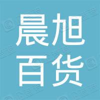 贾汪区汴塘镇晨旭百货商店