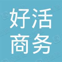 昆山市玉山镇贰零零壹零陆贰号好活商务服务工作室