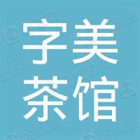 荣昌区昌元街道字美茶馆