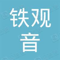 滨州经济开发区盛世铁观音茶艺