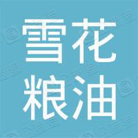 江阴市新城东雪花粮油店