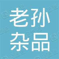 新沂市老孙杂品商店